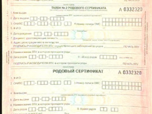 все о родовом сертификате:
