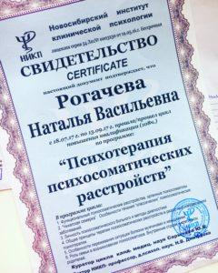 Медицинская психология специализация санкт-петербург медицинская справка для водительского удостоверения москва юзао